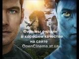 Фильмы онлайн в хорошем качестве на сайте OpenCinema.at.ua